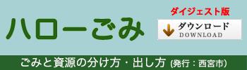 ハローごみダイジェスト版 PDF ダウンロード