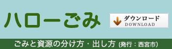 ハローごみ PDF ダウンロード